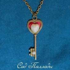 Ключ с жемчужным сердцем